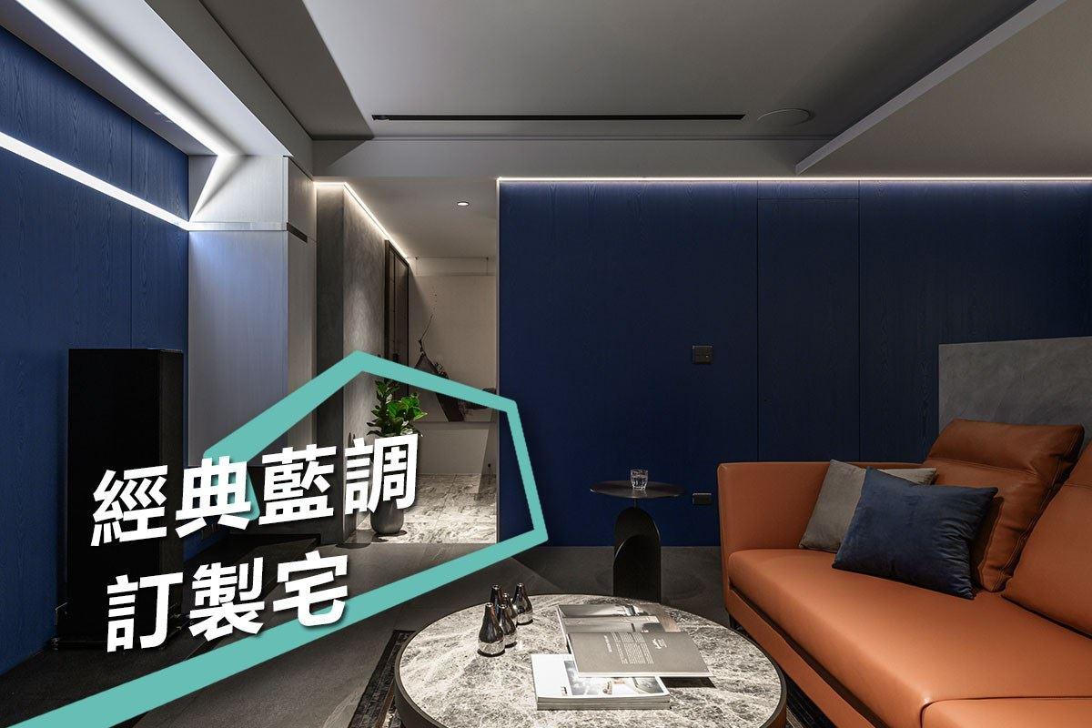邂逅個性藍 訂製35坪現代品味宅 逸喬室內設計 蔣孝琪
