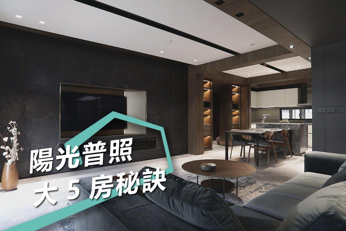36坪擁5房坪效 迎來陽光普照舒暢宅 緯傑設計 王琮聖