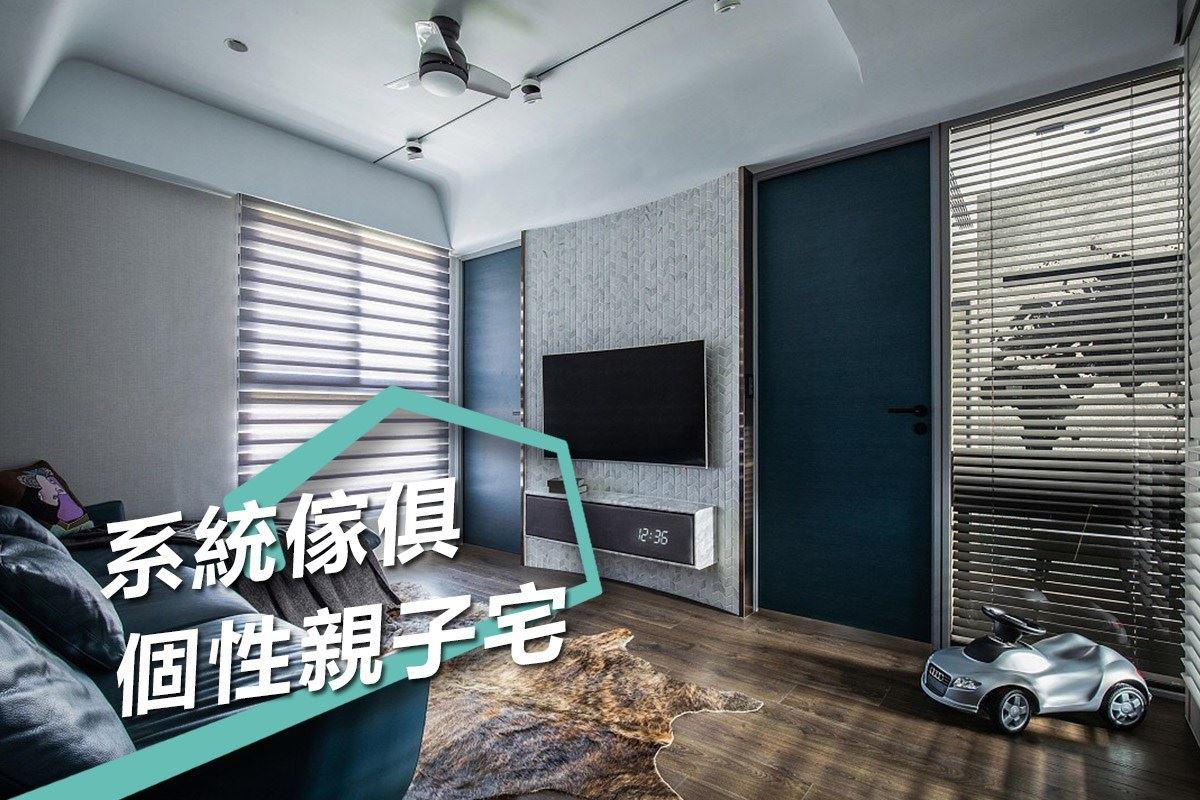 系統傢俱設計師 開箱現代風個性親子宅 台灣歐德傢俱股份有限公司 歐德設計團隊