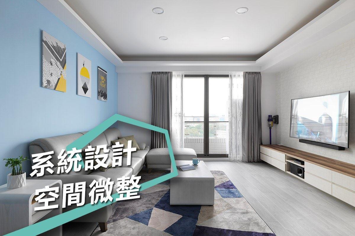 住宅設計兩大專業!高效系統設計&空間微整型 詹文雄、林育如