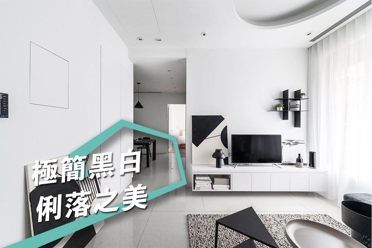 黑白極簡風!全室白的家其實最好維護?!文儀室內裝修設計有限公司 李紹瑄