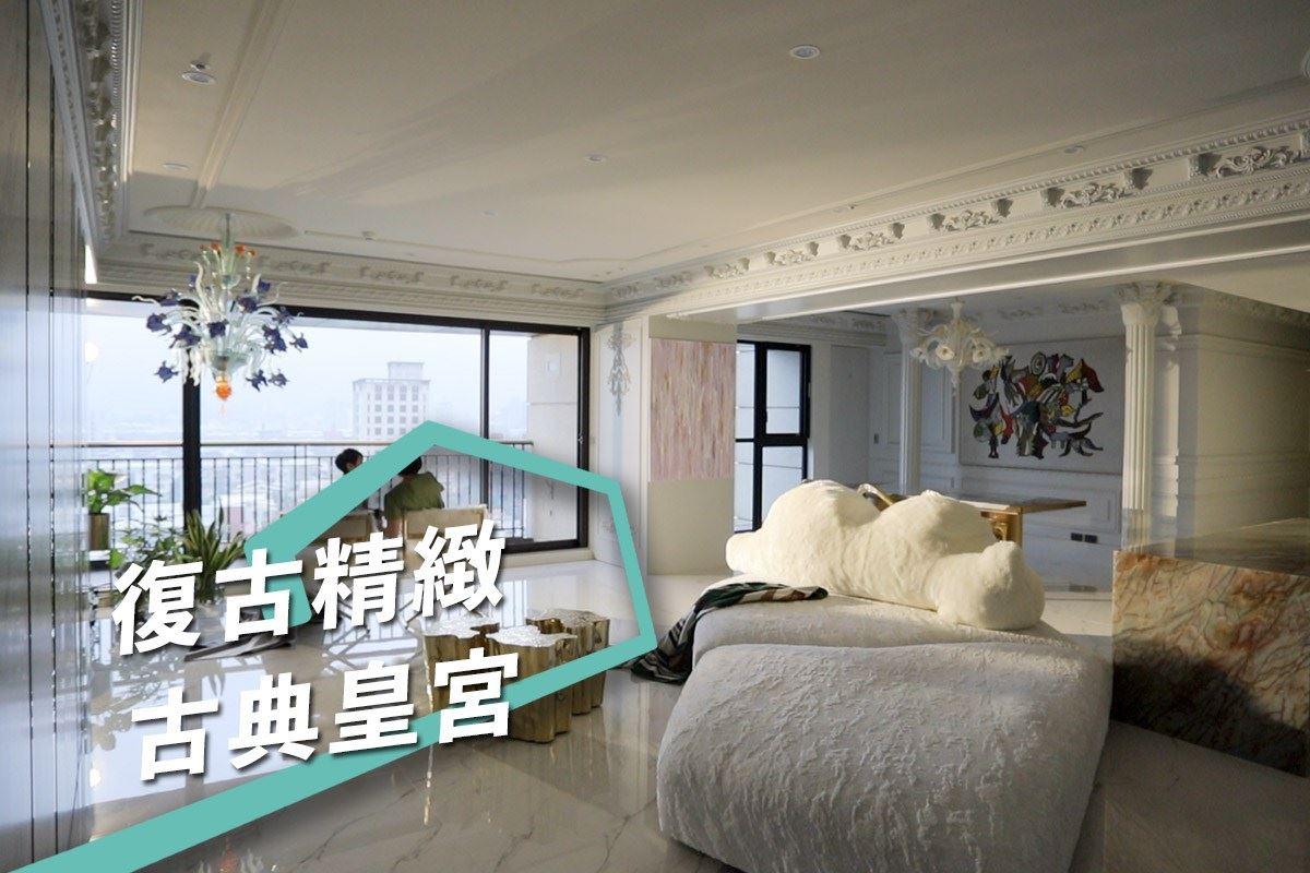 古典皇宮在我家!一窺藝術感爆棚的居家饗宴 均哲室內裝修設計有限公司 莊澤均、施向澤