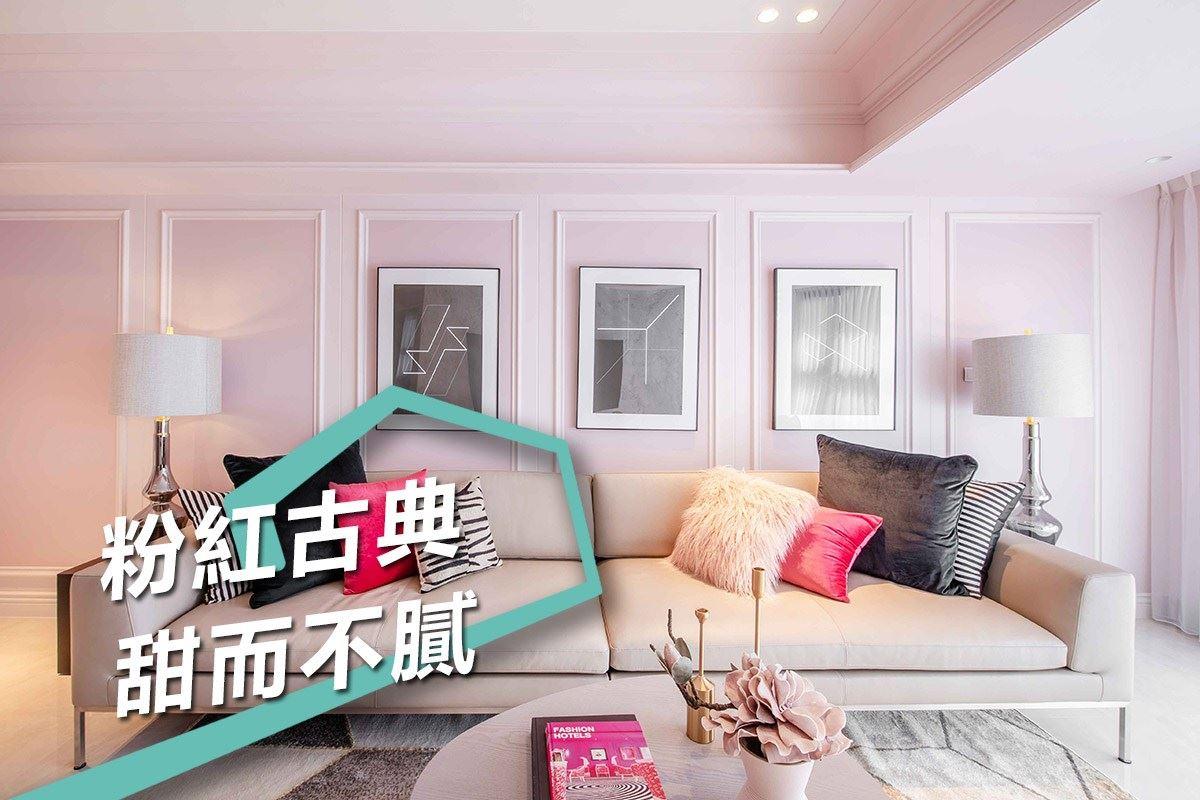 粉色古典風 甜而不膩的優雅度假宅 晟角制作設計有限公司 林昌毅