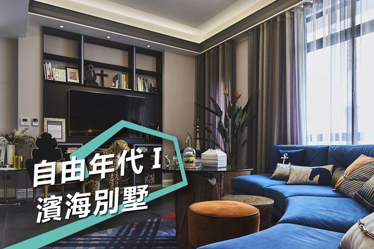 我們的自由年代I 設計師浪漫濱海四口之家 藝念集私空間設計 張紹華、黃千祝