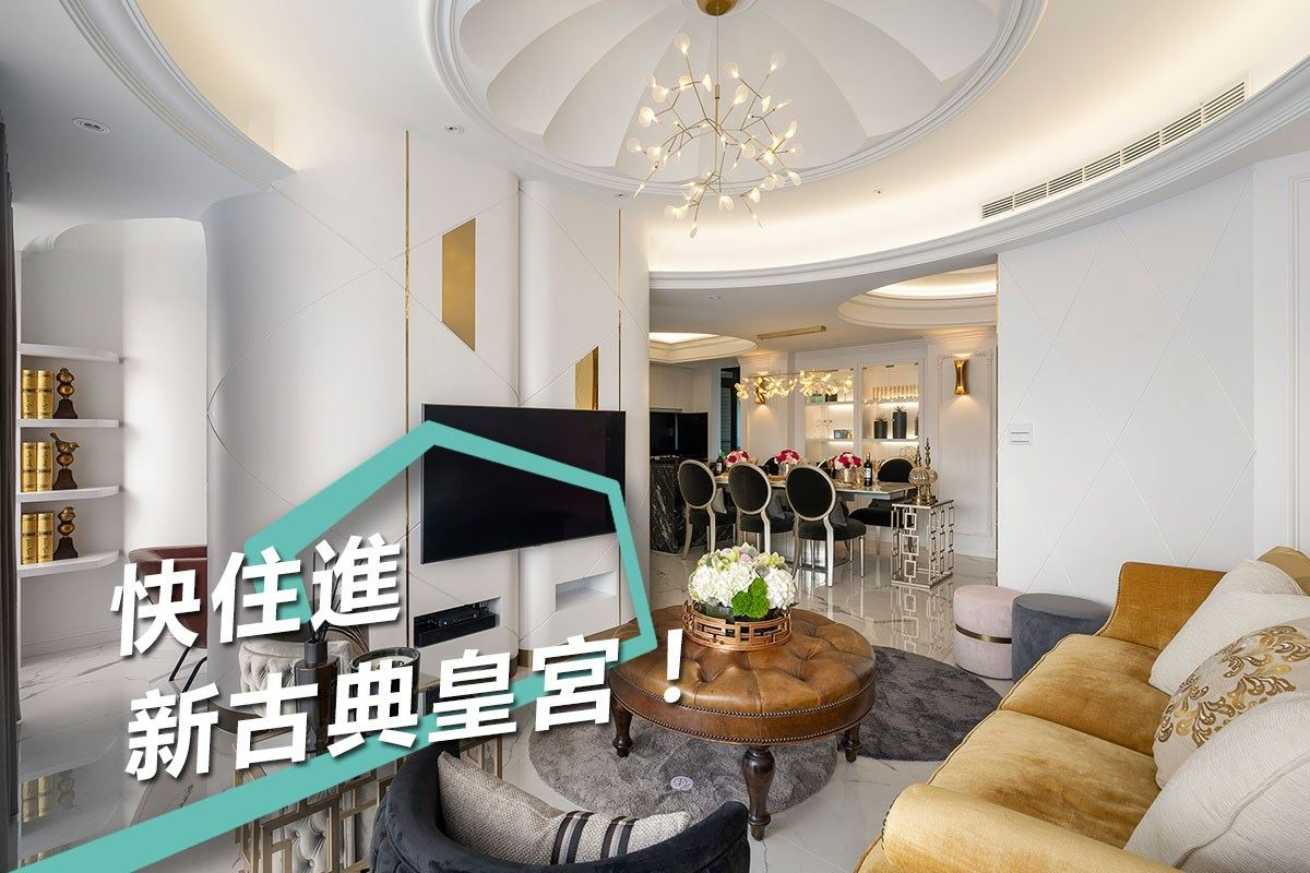 穹頂下璀璨築夢 法式新古典高級訂製美宅 築夢室內設計 羅芳銘