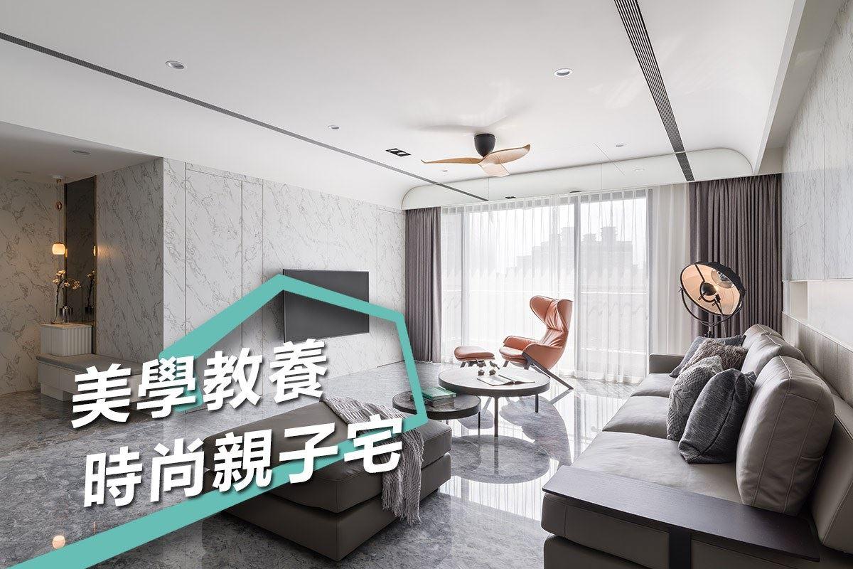 裝修再指定!五大房 現代簡約親子宅 青域設計 賴紹宇