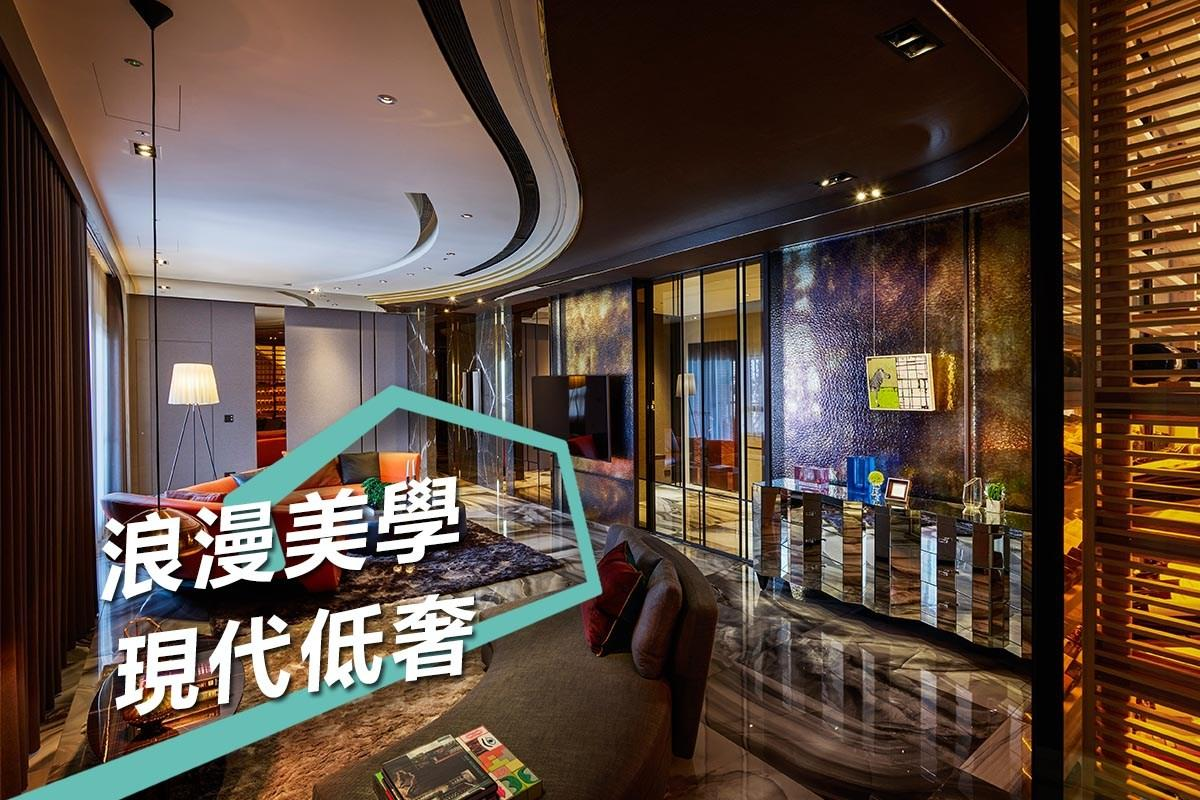 浪漫美學主義 造就一步一景的現代低奢美宅 詠義設計 劉榮祿
