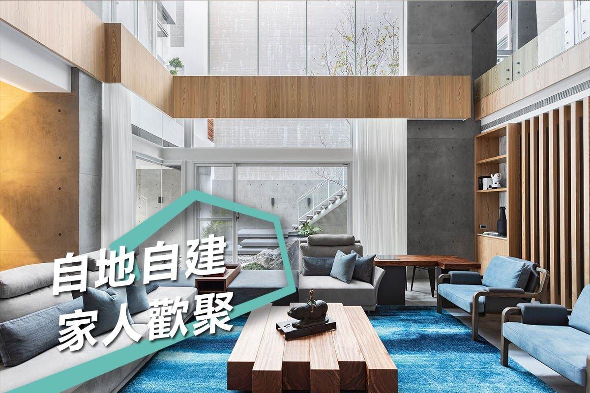 自地自建四層別墅 落葉歸根退休生活這樣過 艾馬室內裝修設計 王惠婷