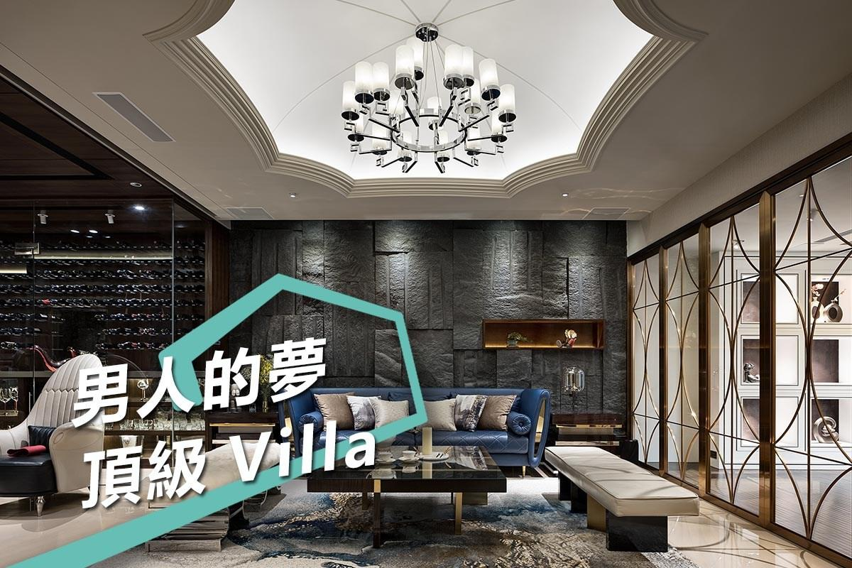 男人一輩子的夢 泳池+跑車頂級Villa「豪」品味 寓朵設計 葉學寓