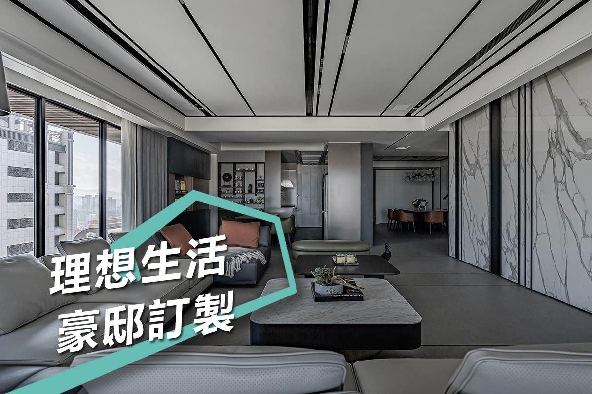 豪邸訂製 體現生活態度的代言人 冠宇和瑞空間設計 董家錦