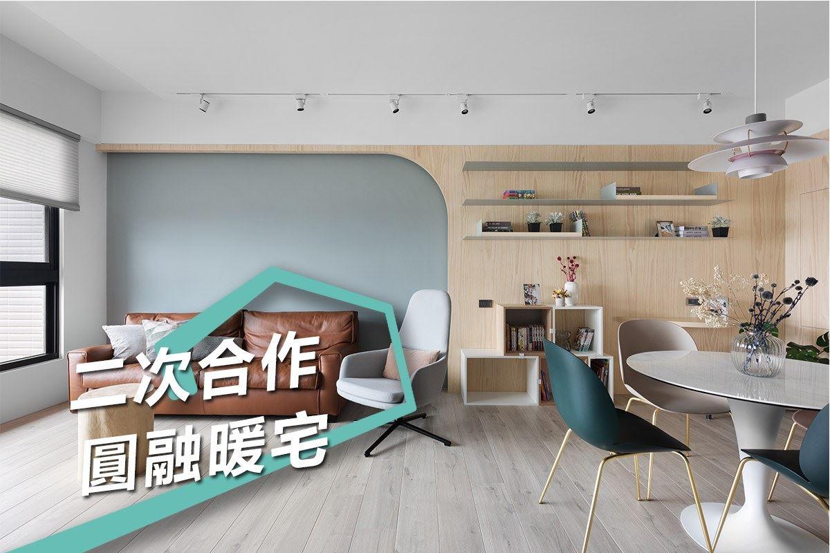 二度合作 量身打造一個最圓融的居家 禾光室內裝修設計 鄭樺