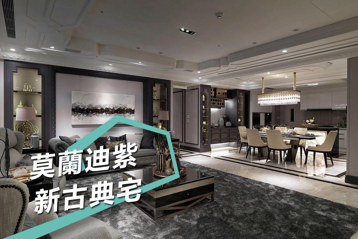 人生清單 Check 夢想古典美宅 蒔築設計有限公司 朱皇蒔