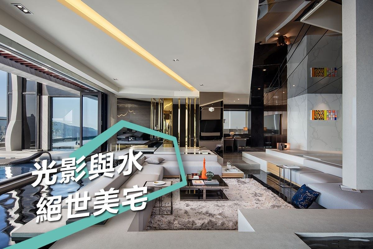 光影與水的現代絕世美宅 詠義設計 劉榮祿