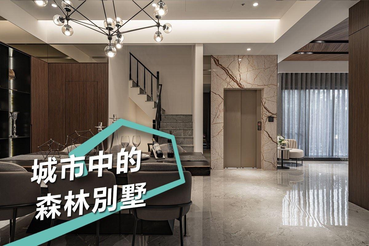 城市森林別墅 延攬戶外綠景入室的豪華宅邸 比沙列空間設計 張靜峰、詹亞儒、溫翠蘋