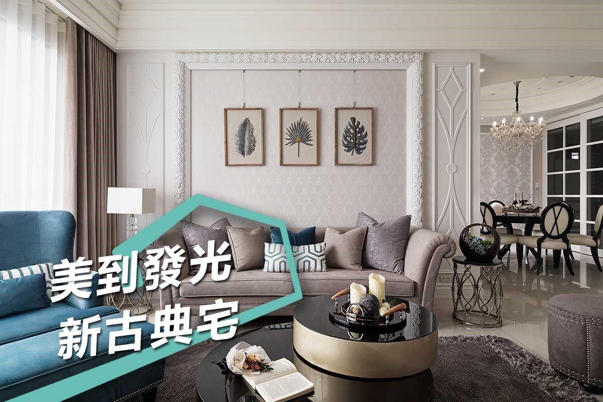 點亮一家夢 獨到掌握新古典居家美學 蒔築設計有限公司 朱皇蒔