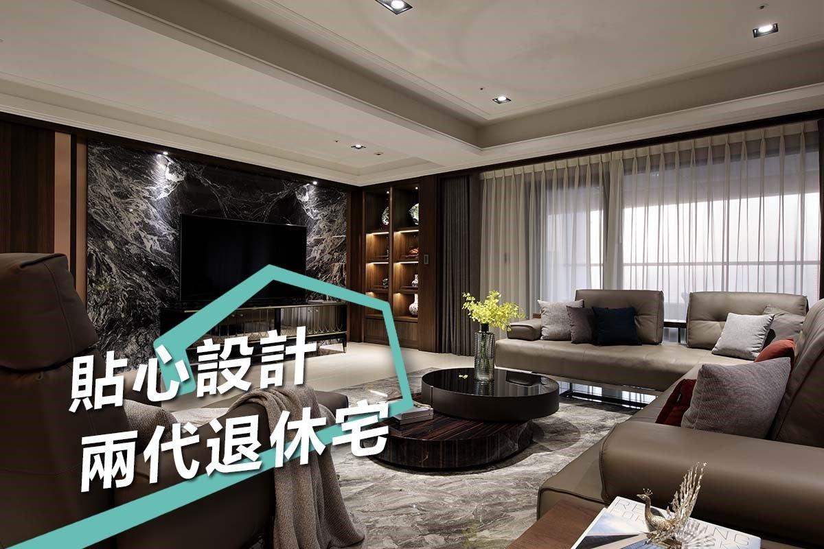 細心用心貼心設計 以溫度陪伴退休生活宅 造陽設計 許碧蘭