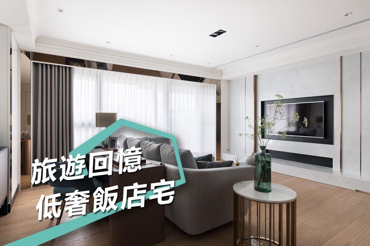裝修再指定 還原旅遊回憶的現代低奢飯店宅 成綺空間設計 程智祥