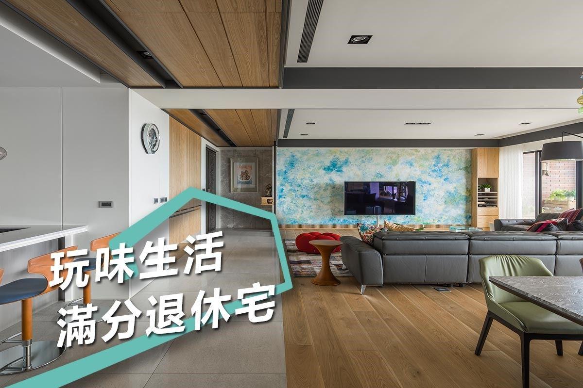 玩味暢意生活 甜蜜滿分退休宅邸 品楨空間設計 陳膺信