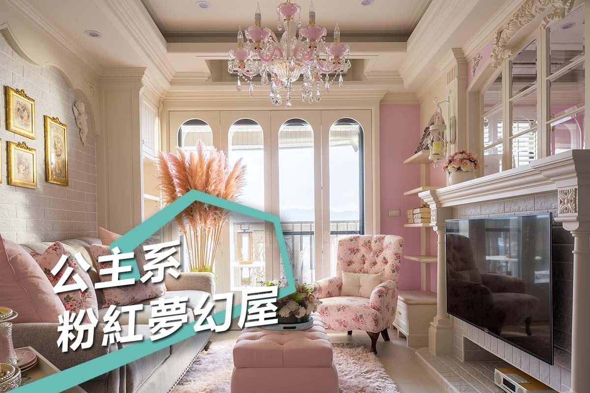 相信他們 你就是粉紅城堡的玫瑰公主 摩登雅舍室內設計 王思文 汪忠錠