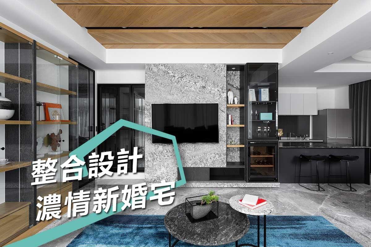 整合設計 讓空間溫度緊密家人情感 艾馬室內裝修設計 王惠婷