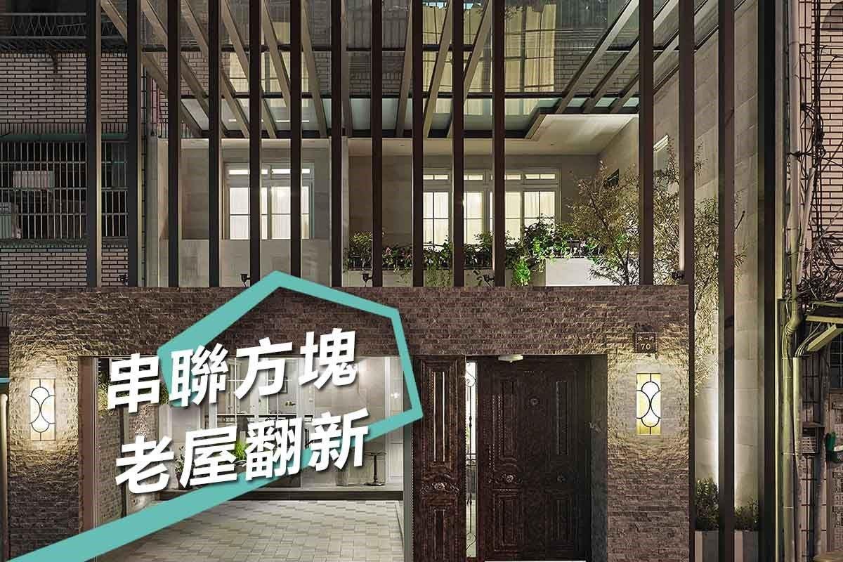 串聯方塊 40年老公寓變身3倍大別墅豪邸 築夢室內設計 羅芳銘