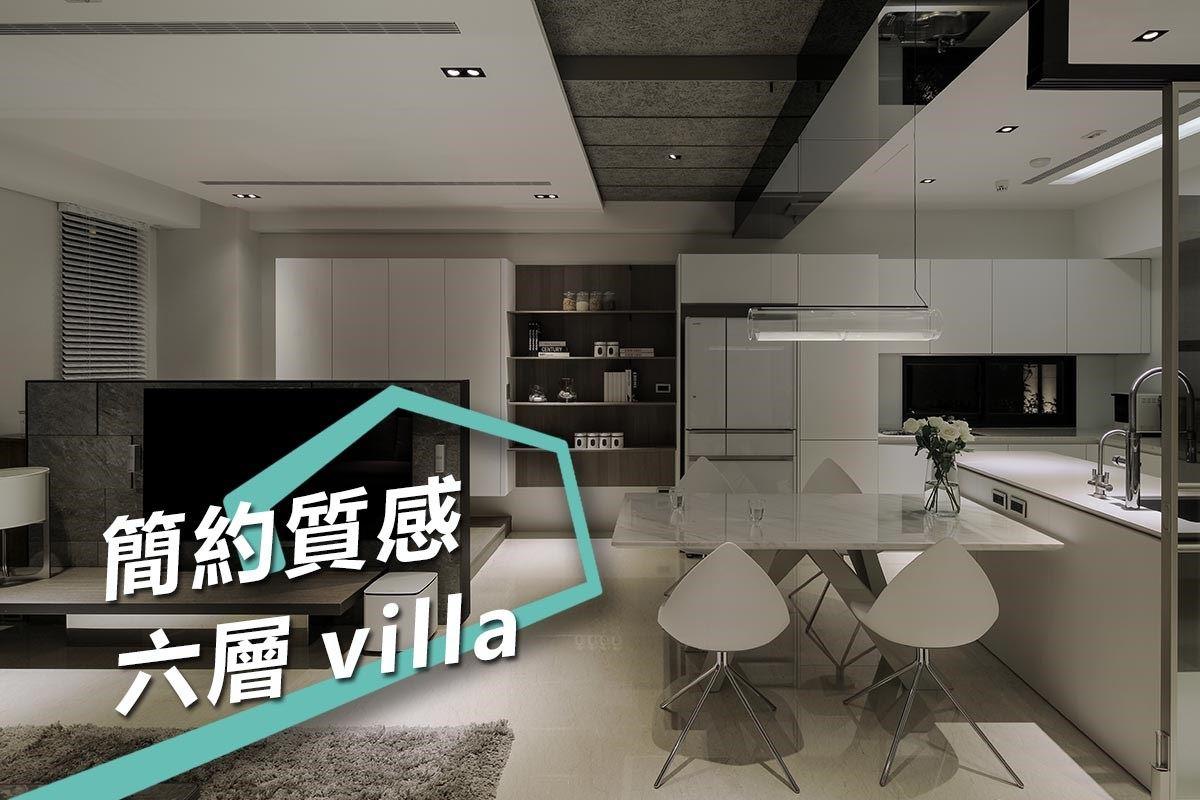 細節藏在設計裡 一家四口的簡約質感別墅 舨舍空間設計 顏善松
