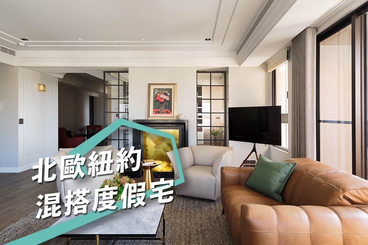 重現夫妻旅行回憶 美式紐約度假宅 荃巨設計 iADesign 楊禾聿 (楊宥祥)