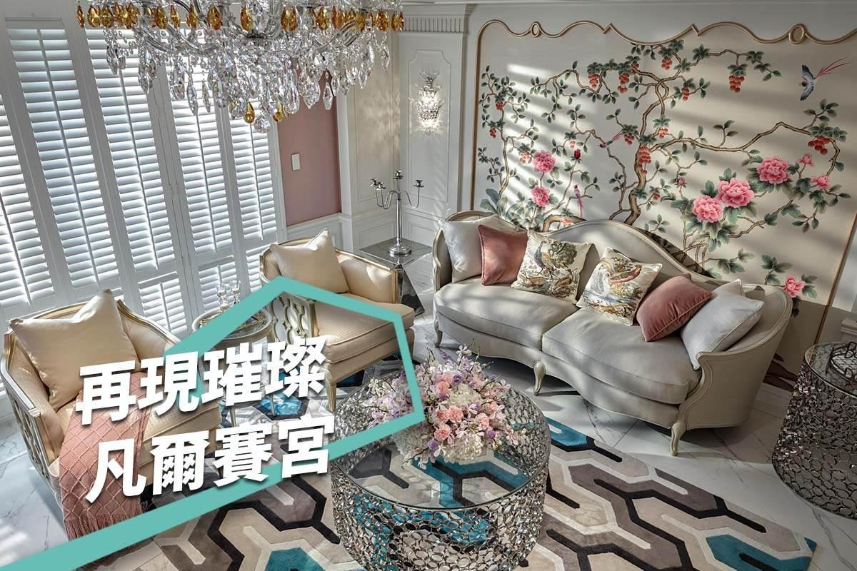 再現璀璨凡爾賽宮 實現《杜蘭朵公主》夢 摩登雅舍室內設計 汪忠錠、王思文