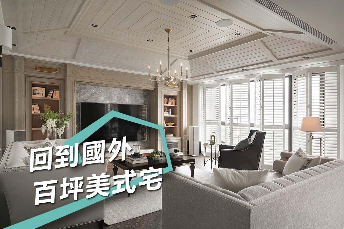 國外生活無縫接軌 調配165坪「新」美式大宅 尚展空間設計 吳啟民