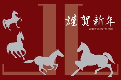 【新春設計講】歡樂喜氣的馬年春節