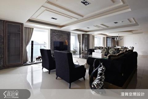 人文時尚的質感居家 明亮簡潔的奢華空間