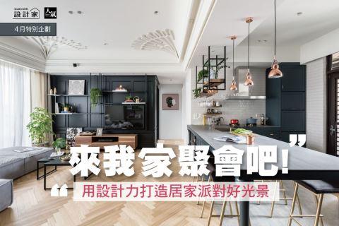 來我家聚會吧!設計力打造居家餐廚風格CASE x 6