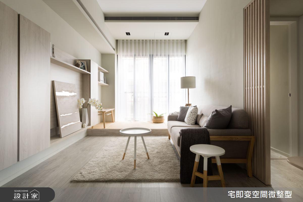 新成屋(5年以下)_日式無印風客廳臥榻案例圖片_宅即變空間微整型_宅即變_17之4