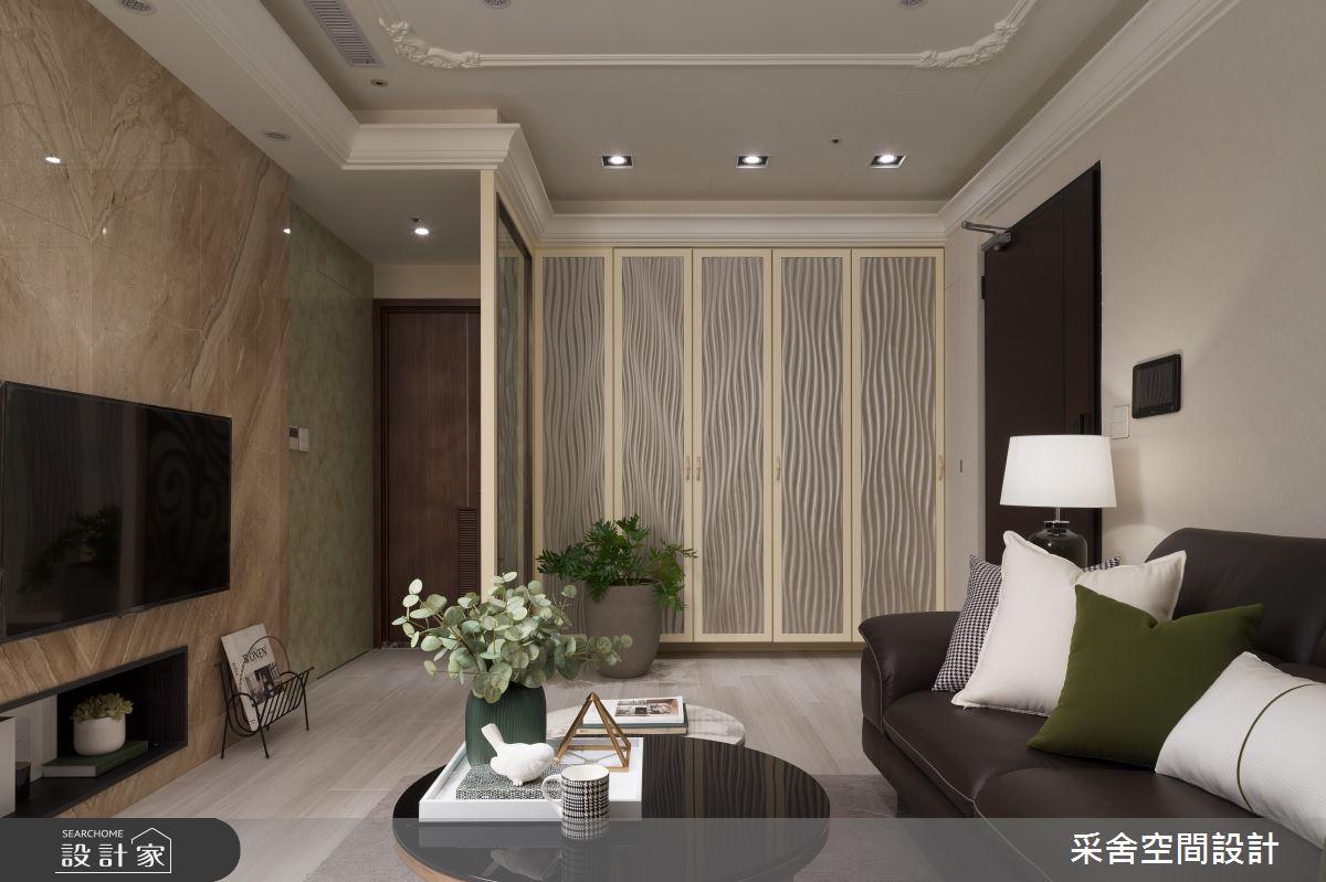 18坪預售屋_新古典客廳案例圖片_采舍空間設計_采舍_05之3