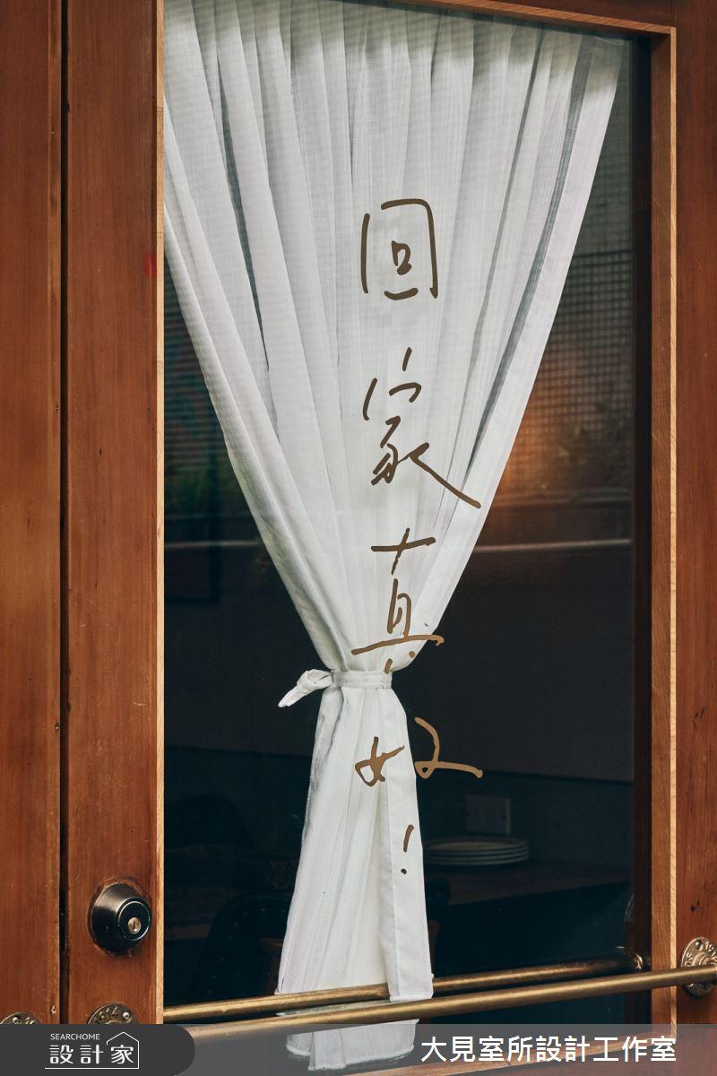 47坪老屋(50年以上)_混搭風商業空間案例圖片_大見室所設計工作室_大見室所_10之8