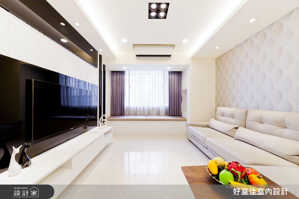 24坪老屋(16~30年)_簡約風客廳案例圖片_好室佳室內設計_好室佳_黑與白的簡約之2