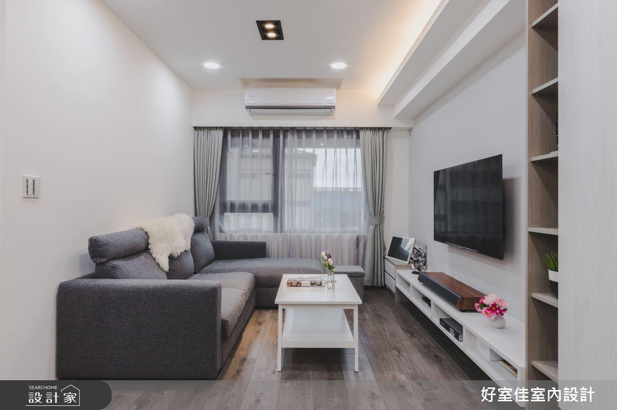 25坪新成屋(5年以下)_現代風客廳案例圖片_好室佳室內設計_好室佳_簡約輕盈好生活之2
