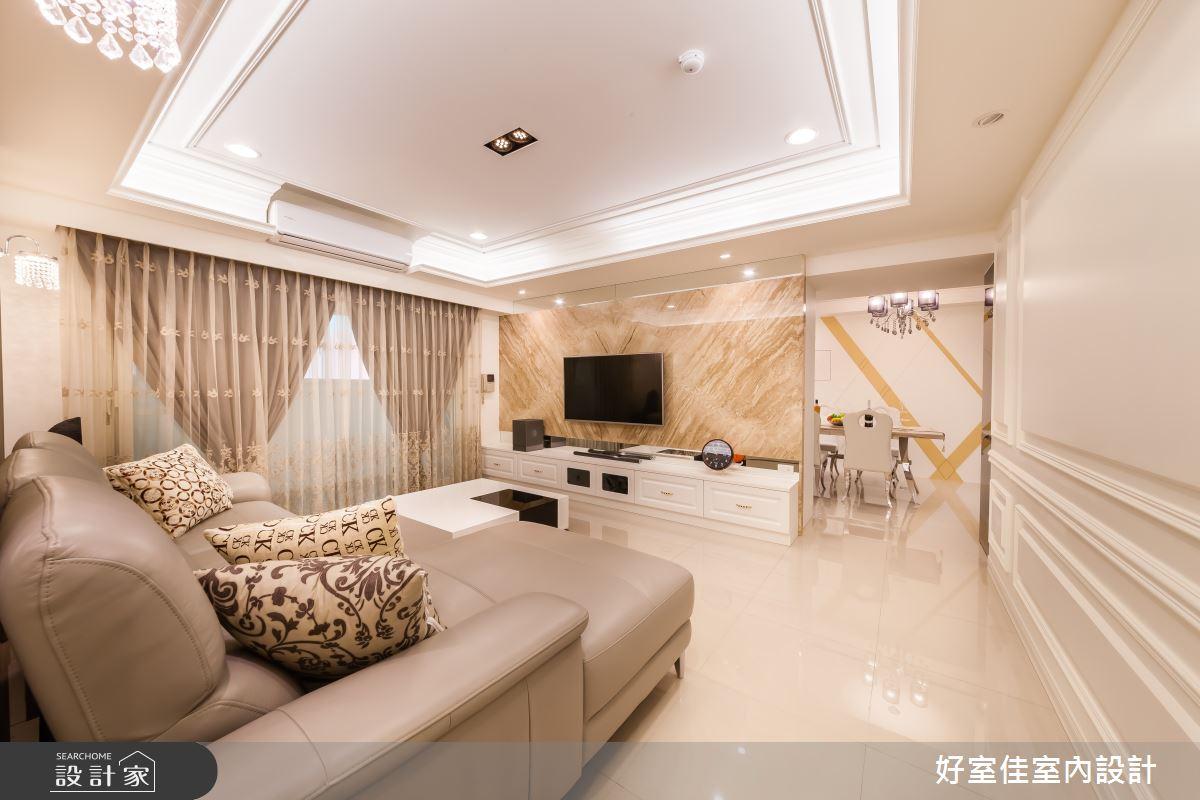 36坪老屋(16~30年)_新古典客廳案例圖片_好室佳室內設計_好室佳_輕古典華宅之1