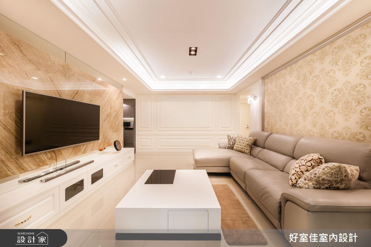 36坪老屋(16~30年)_新古典客廳案例圖片_好室佳室內設計_好室佳_輕古典華宅之2
