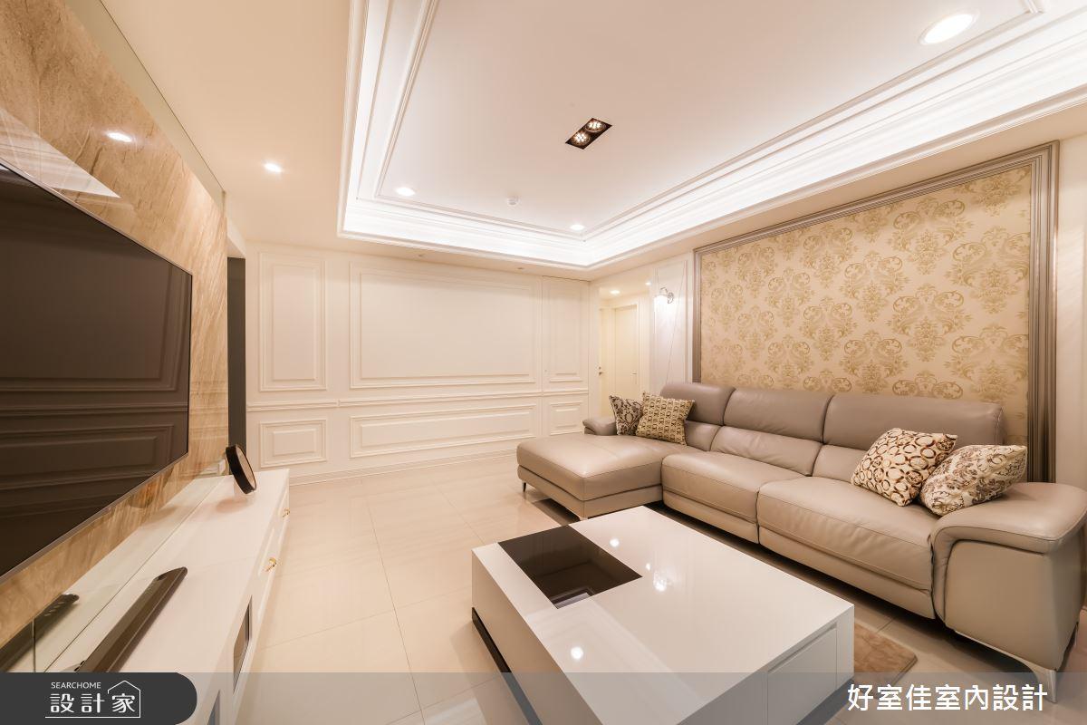 36坪老屋(16~30年)_新古典客廳案例圖片_好室佳室內設計_好室佳_輕古典華宅之3