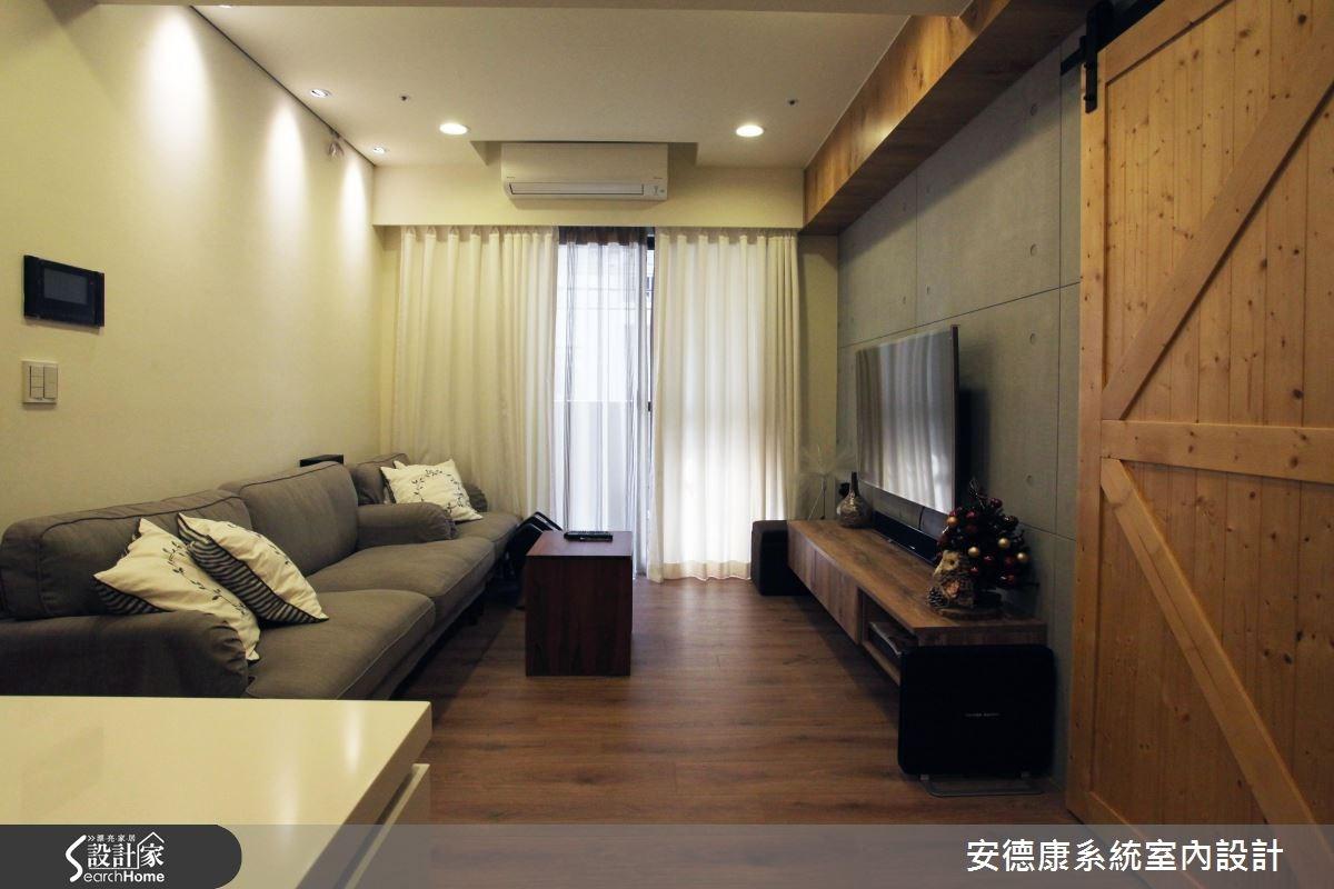18坪新成屋(5年以下)_工業風客廳案例圖片_安德康系統室內設計_安德康_40之2