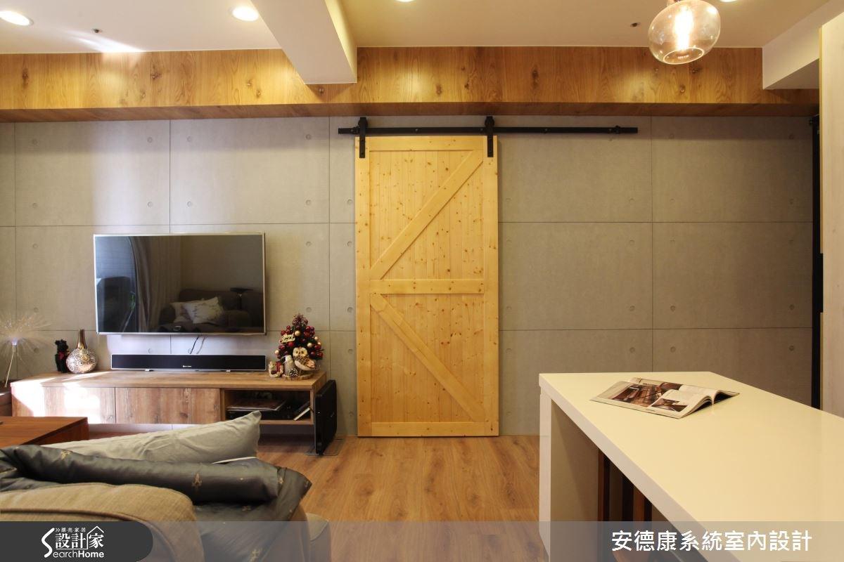 18坪新成屋(5年以下)_工業風客廳案例圖片_安德康系統室內設計_安德康_40之5