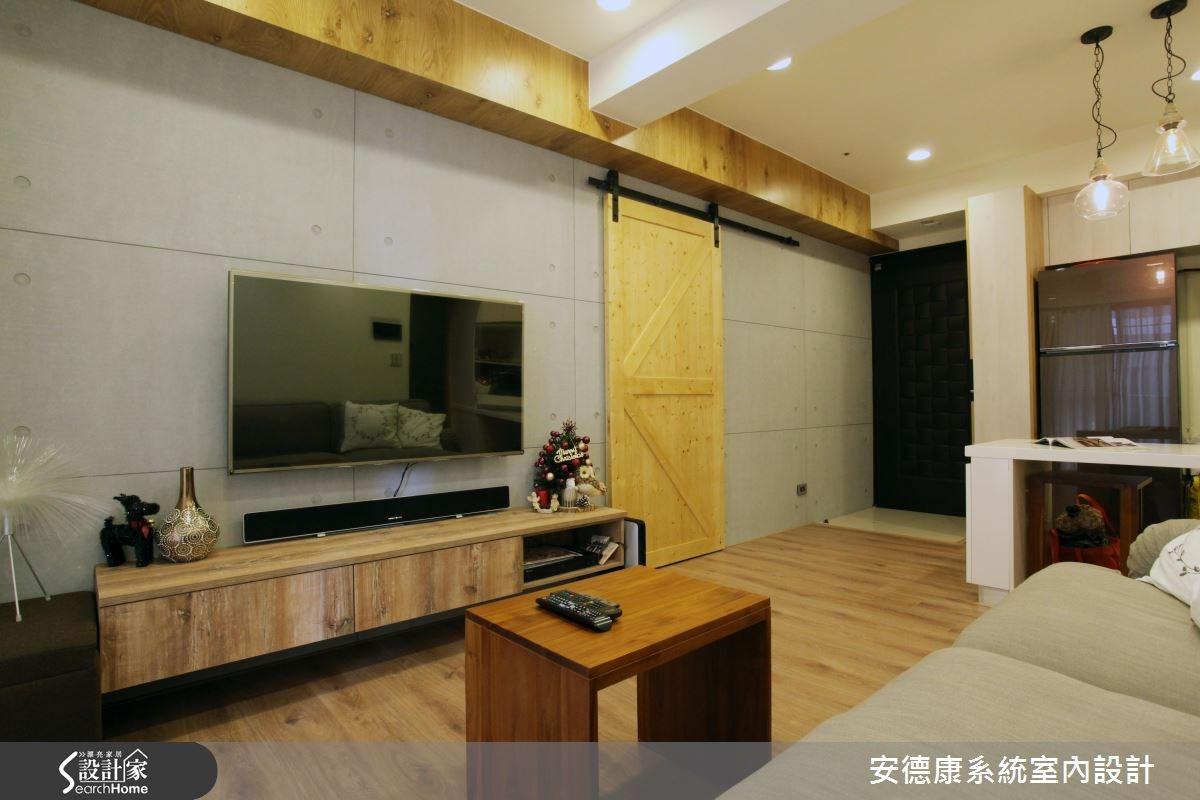 18坪新成屋(5年以下)_工業風客廳案例圖片_安德康系統室內設計_安德康_40之6