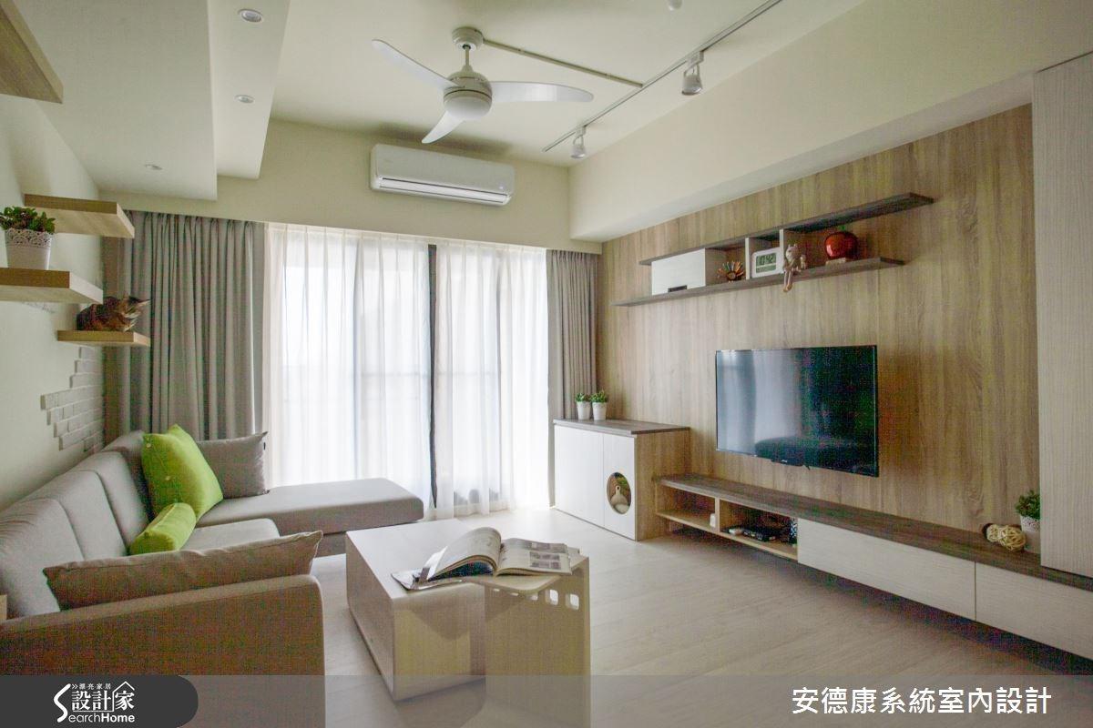 30坪新成屋(5年以下)_混搭風客廳案例圖片_安德康系統室內設計_安德康_41之3