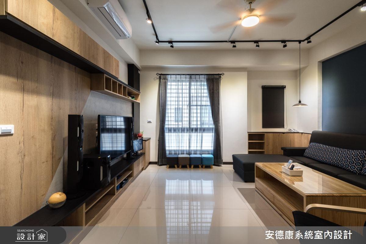48坪新成屋(5年以下)_混搭風客廳案例圖片_安德康系統室內設計_安德康_75之2