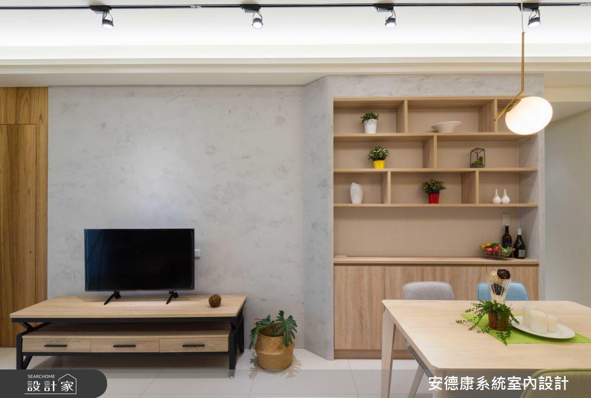 18坪新成屋(5年以下)_混搭風客廳案例圖片_安德康系統室內設計_安德康_84之4