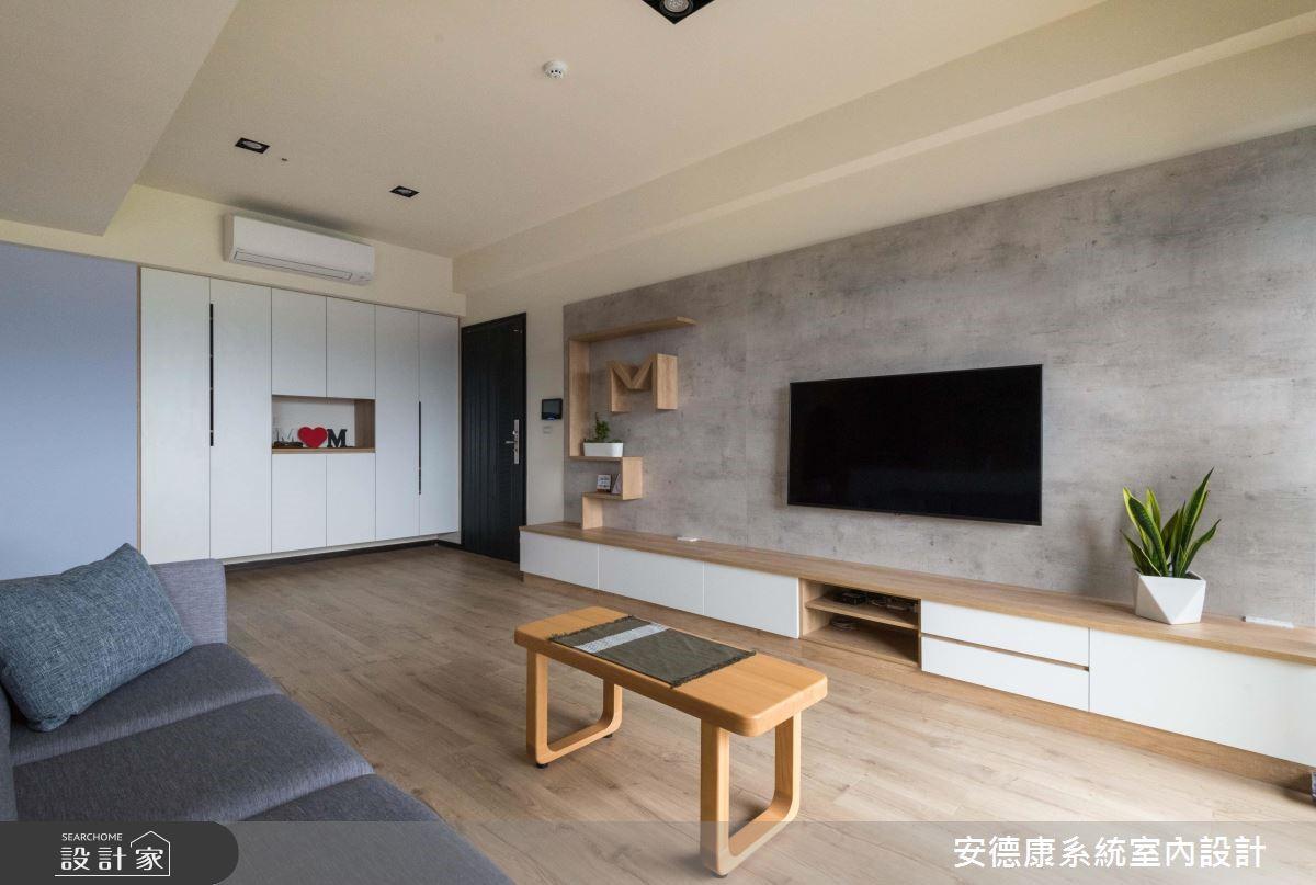 49坪新成屋(5年以下)_北歐風客廳案例圖片_安德康系統室內設計_安德康_92之2