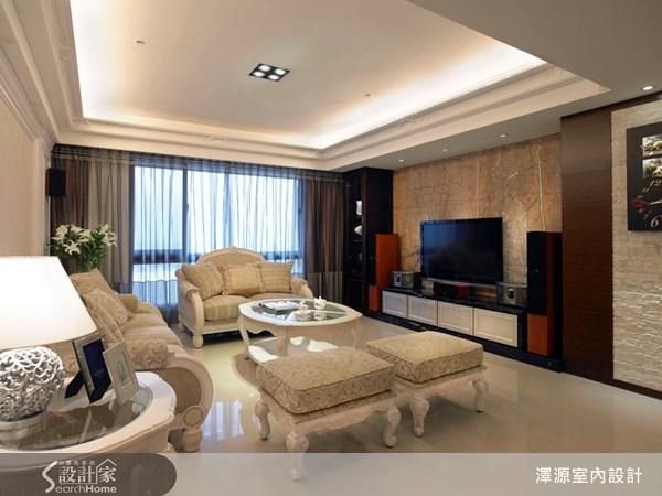 50坪_新古典客廳案例圖片_澤源室內設計_澤源_05之2
