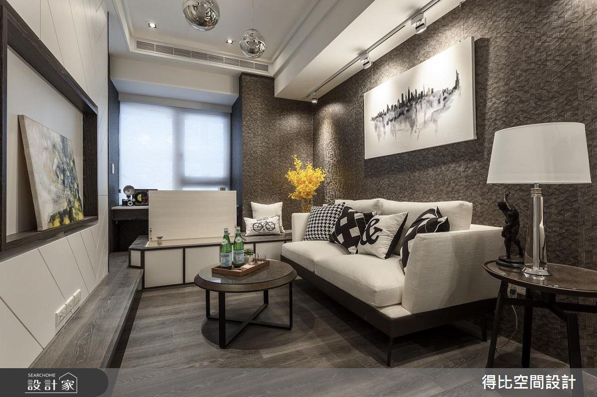 11坪新成屋(5年以下)_現代風客廳案例圖片_得比空間設計有限公司_得比_51之4