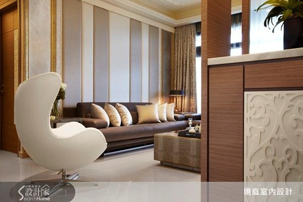40坪新成屋(5年以下)_新古典客廳案例圖片_境庭室內裝修工程有限公司_境庭_01之3